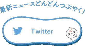 最新ニュースどんどんつぶやく! Twitter