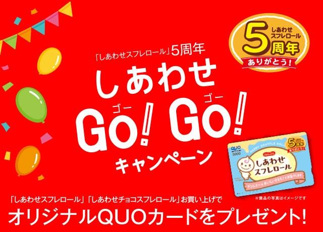「しあわせスフレロール」5周年 しあわせ Go! Go! キャンペーン