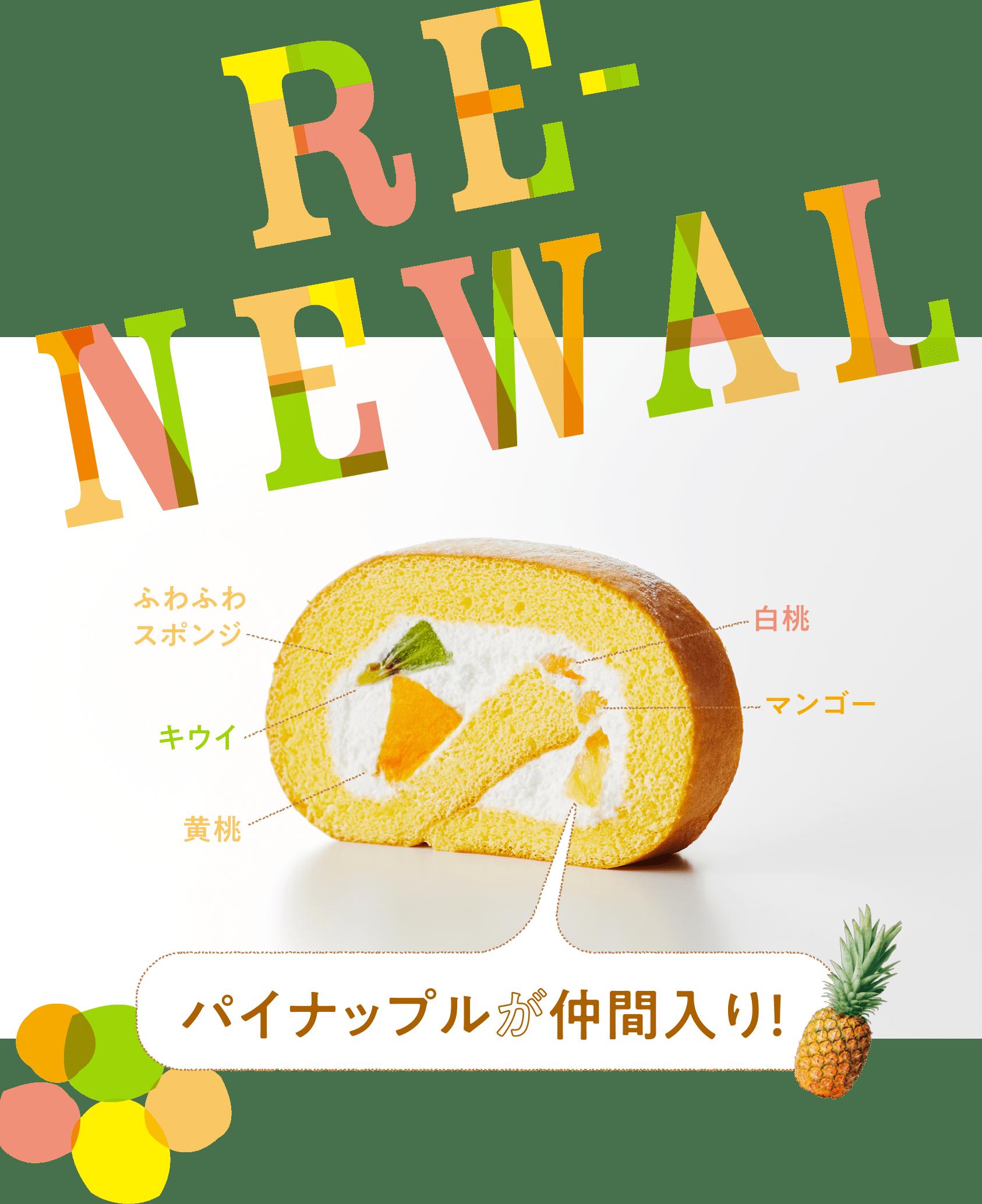 RENEWAL パイナップルが仲間入り!